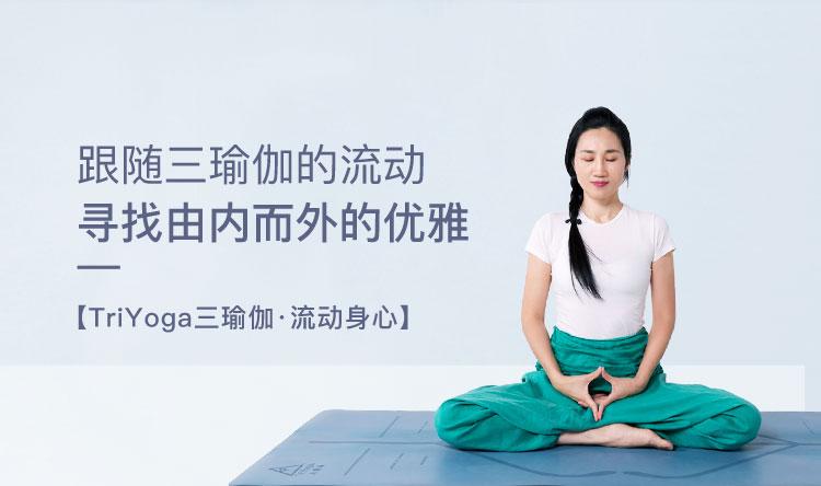 TriYoga三瑜伽·流動身心
