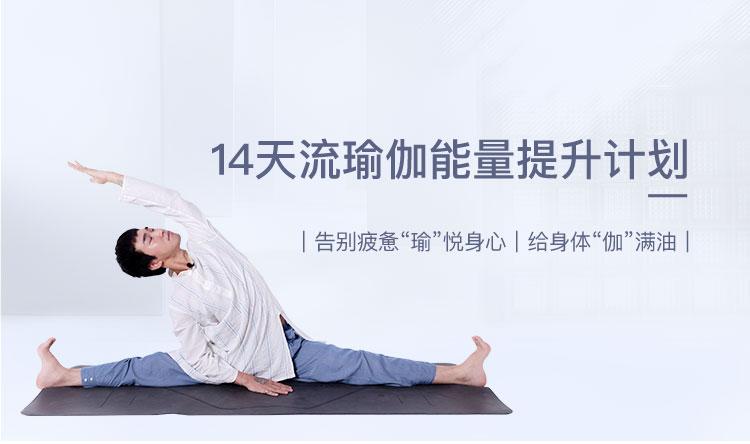 14天流瑜伽能量提升计划